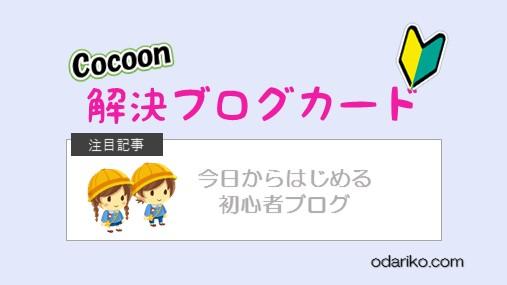 解決cocoonブログカード