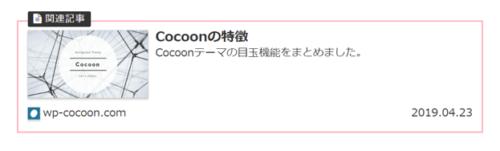 Cocoonブログカード
