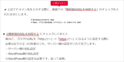 XserverのSSL設定