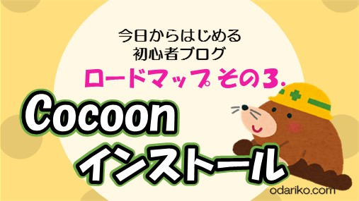 cocoonのインストール