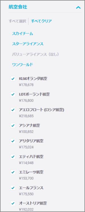 skyscanner検索条件1