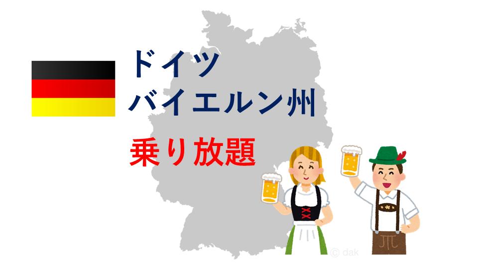ドイツバイエルンチケット