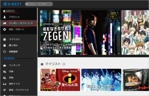 動画配信「U-NEXT」サイト