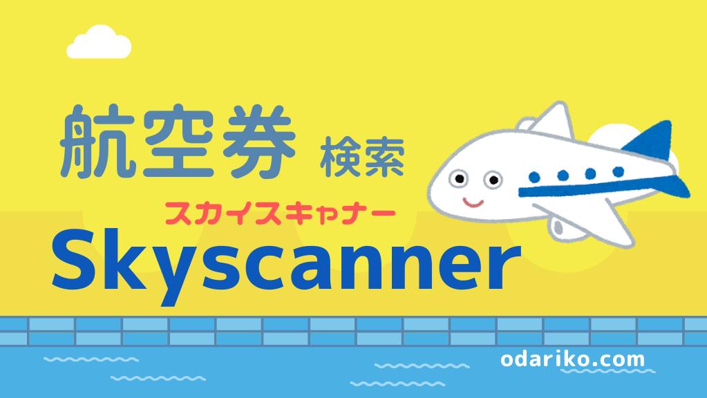 海外航空券検索skyscanner