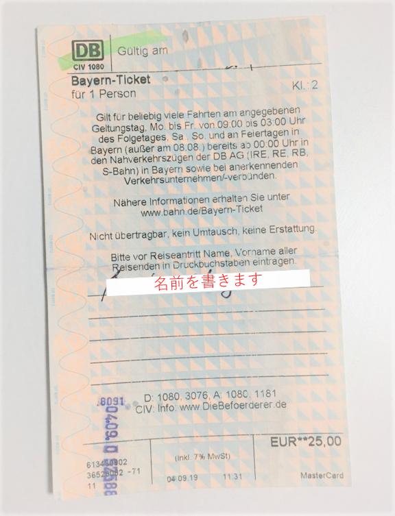 バイエルンチケット写真
