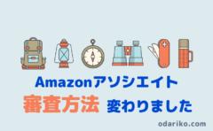 Amazonアソシエイトの審査方法が変更【適格販売3個以上からスタート】に。