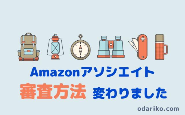 Amazonアソシエイト審査方法変更