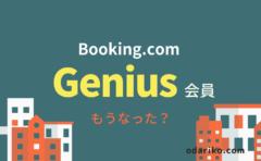 たった2回で獲得・永久有効 Booking.com 【Genius会員】になろう