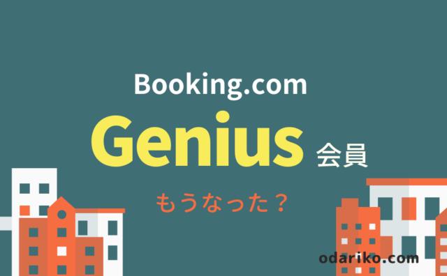 booking.com Genius会員