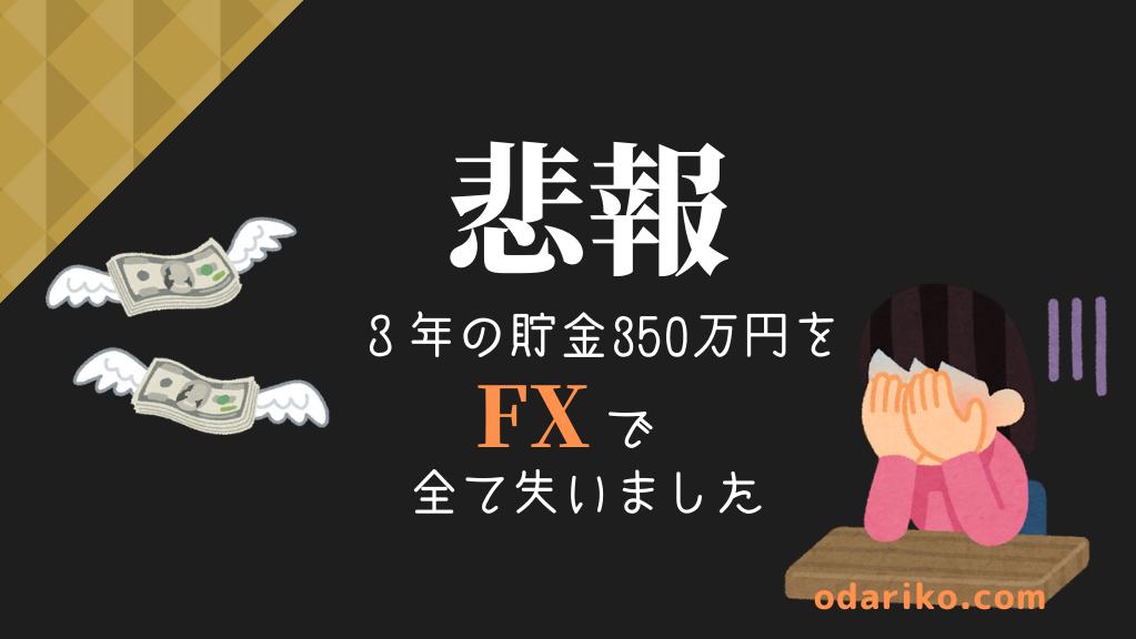 悲報FXで350万円失いました