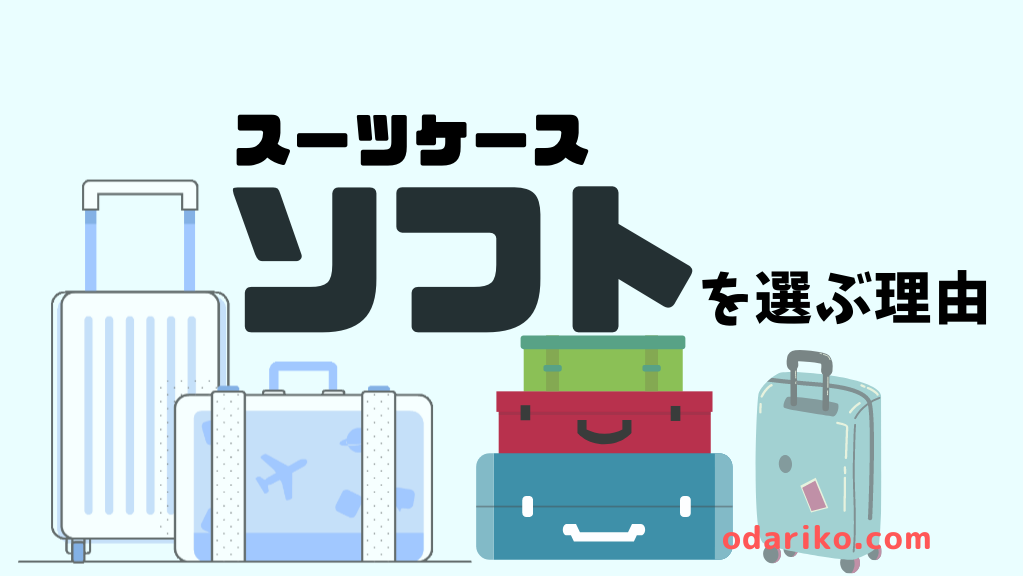 スーツケースソフトを選ぶ理由