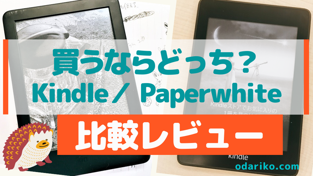 KindleとPaperwhite比較レビュー
