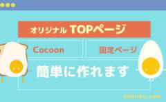 Cocoonと固定ページで【オリジナルTOPページ】簡単カスタマイズ