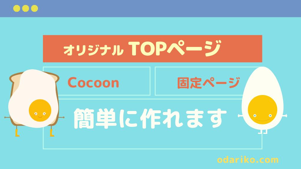 cocoonで簡単に自作トップページ
