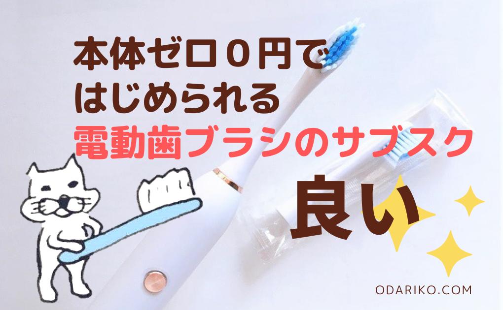 電動歯ブラシのサブスクおすすめ