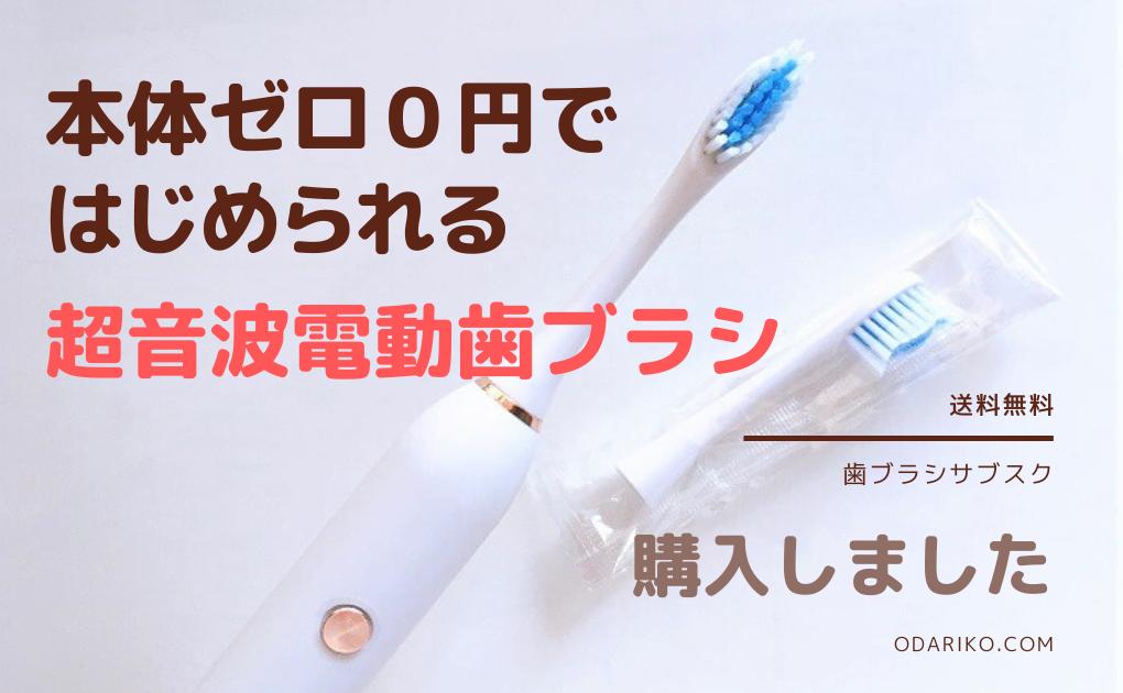電動歯ブラシのサブスクレビュー