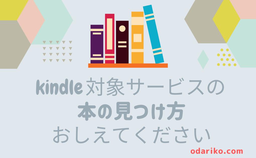 kindleサービス対象書籍の探し方