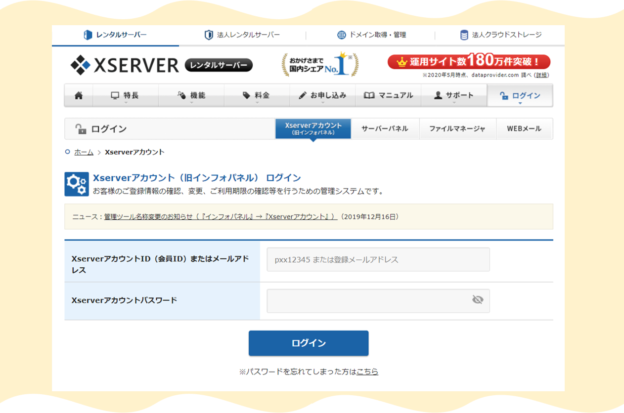 Xserverログイン画面