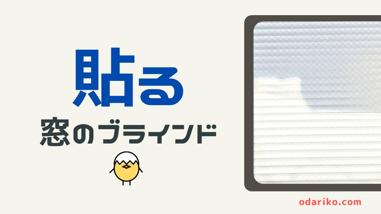 窓目隠しシートブラインド