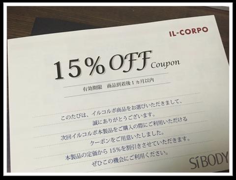 イルコルポ15%オフクーポン