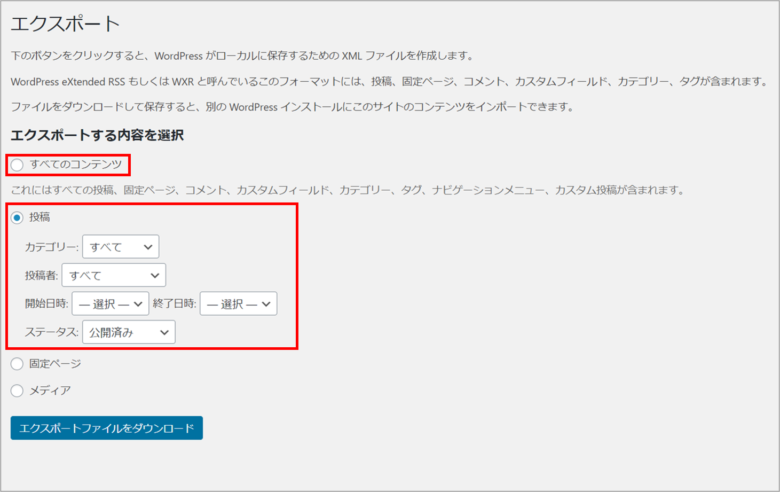 WordPressエクスポート画面