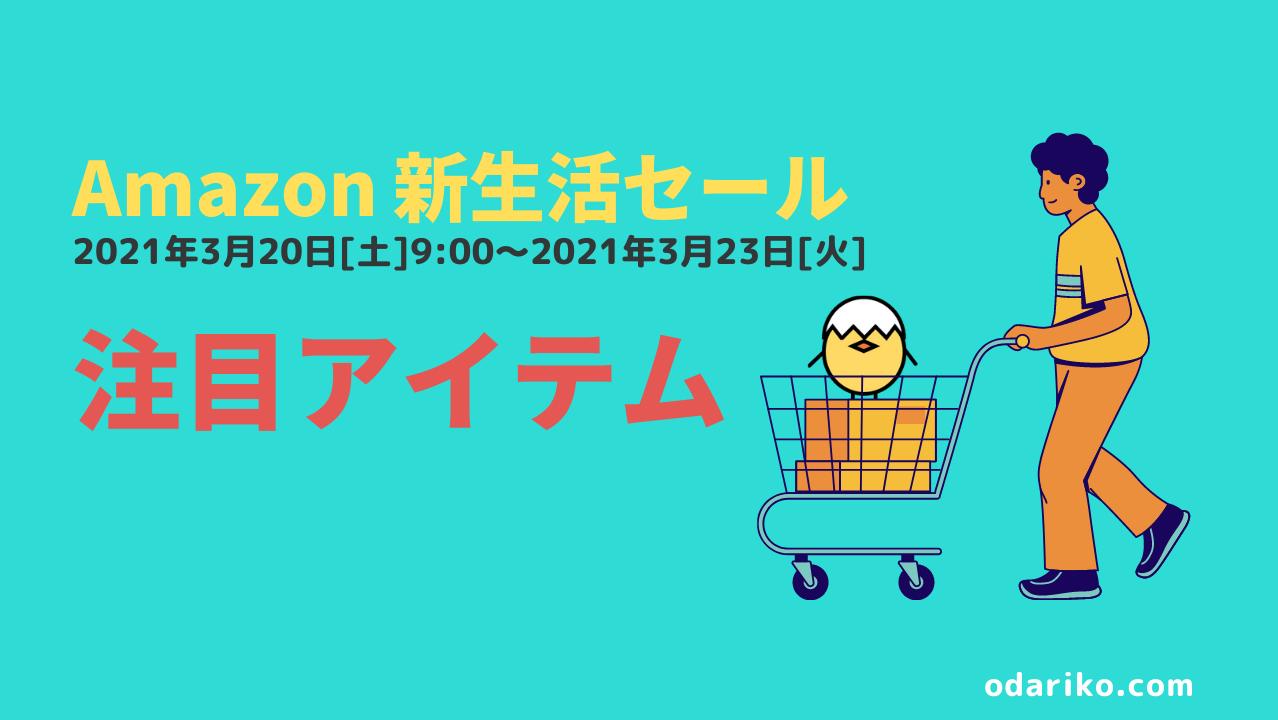 Amazon新生活セール注目アイテム