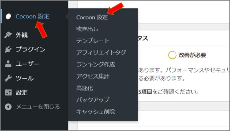 Cocoonの設定画面へ進む
