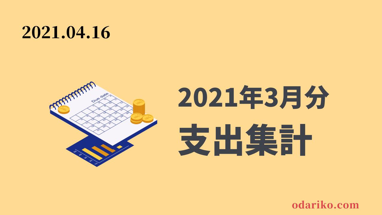 2021年3月生活費集計