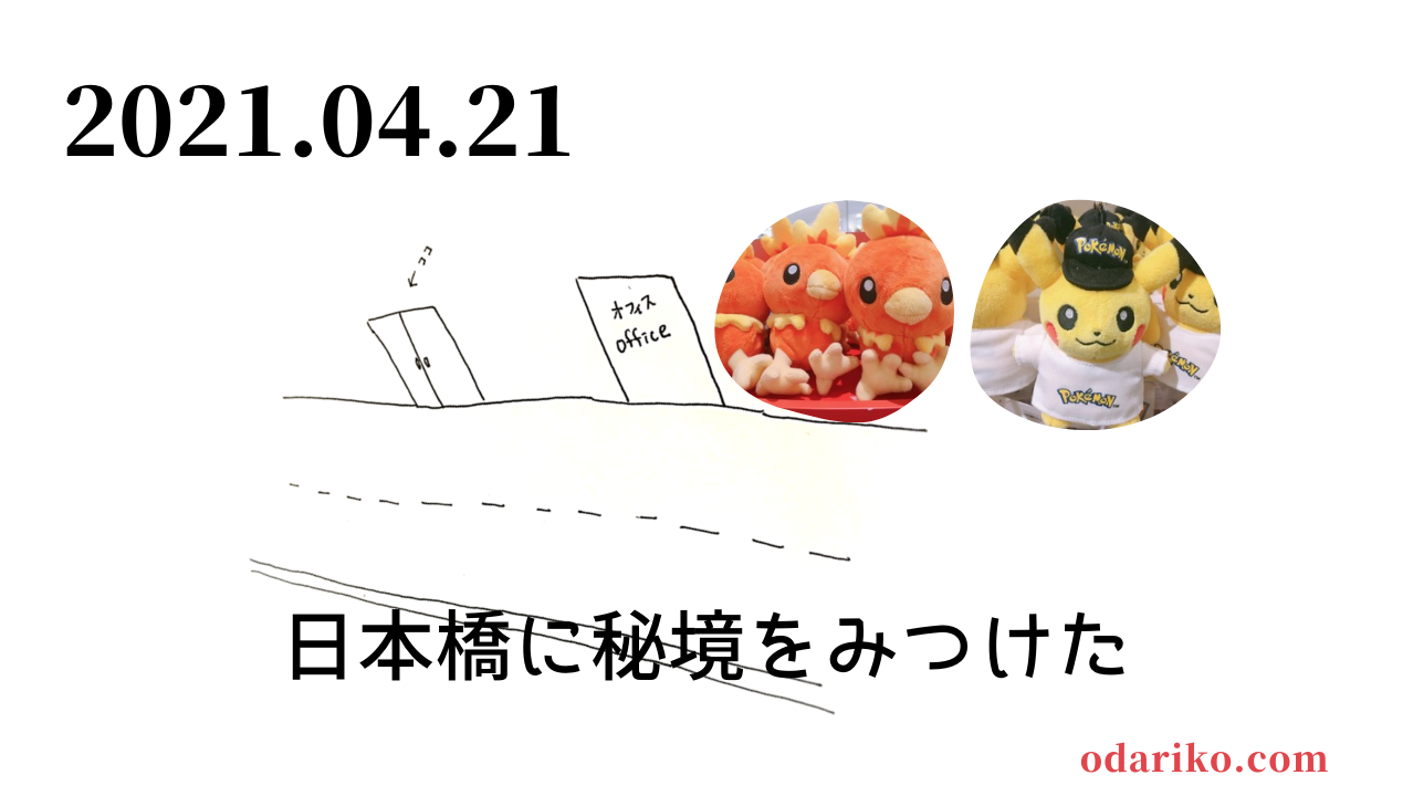 ポケモンセンタートウキョーDX