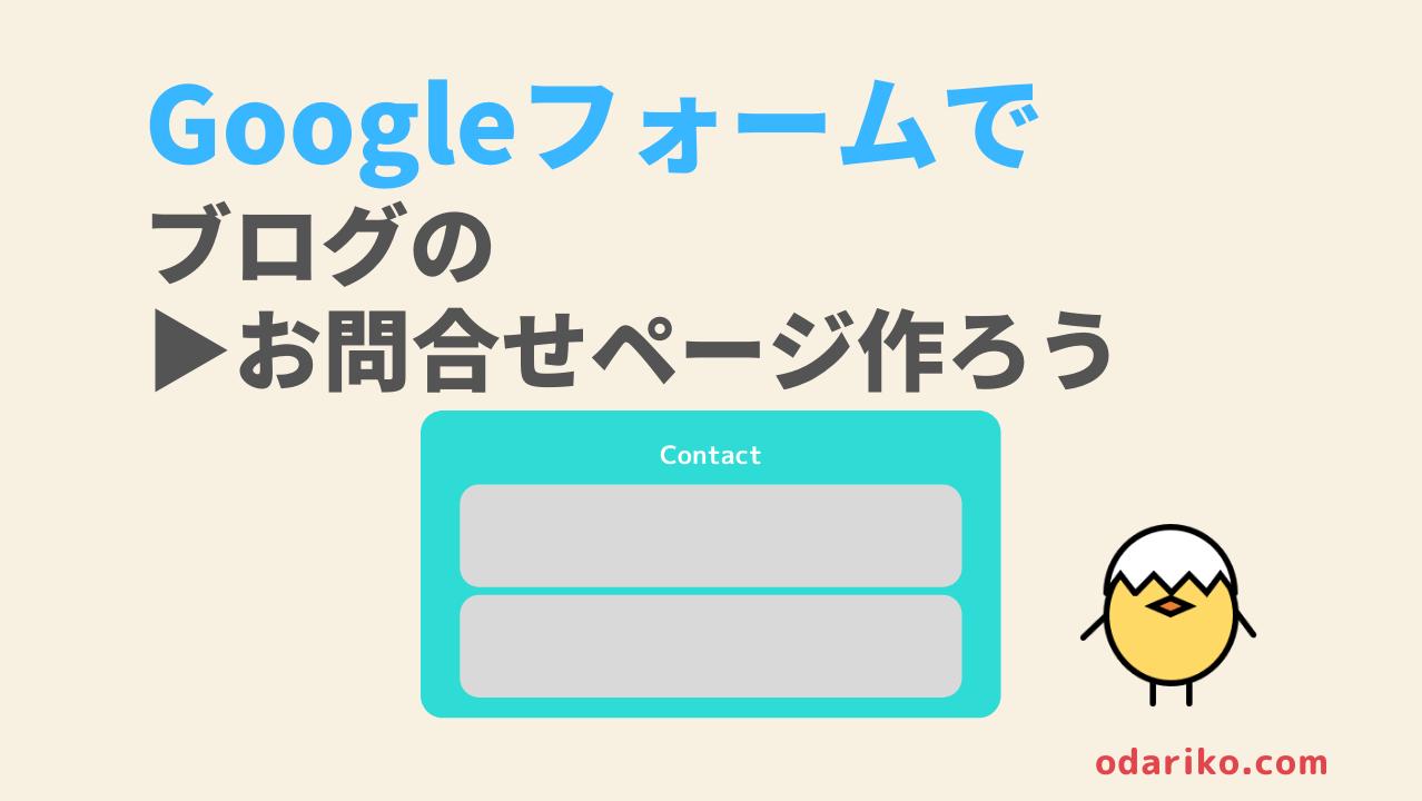 Googleフォームでお問合せページ作成
