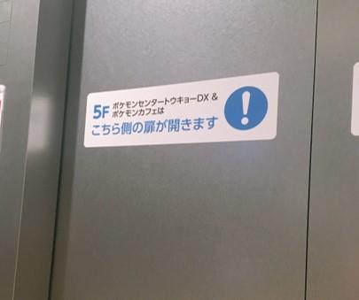 ポケモンセンター5階へエレベーター