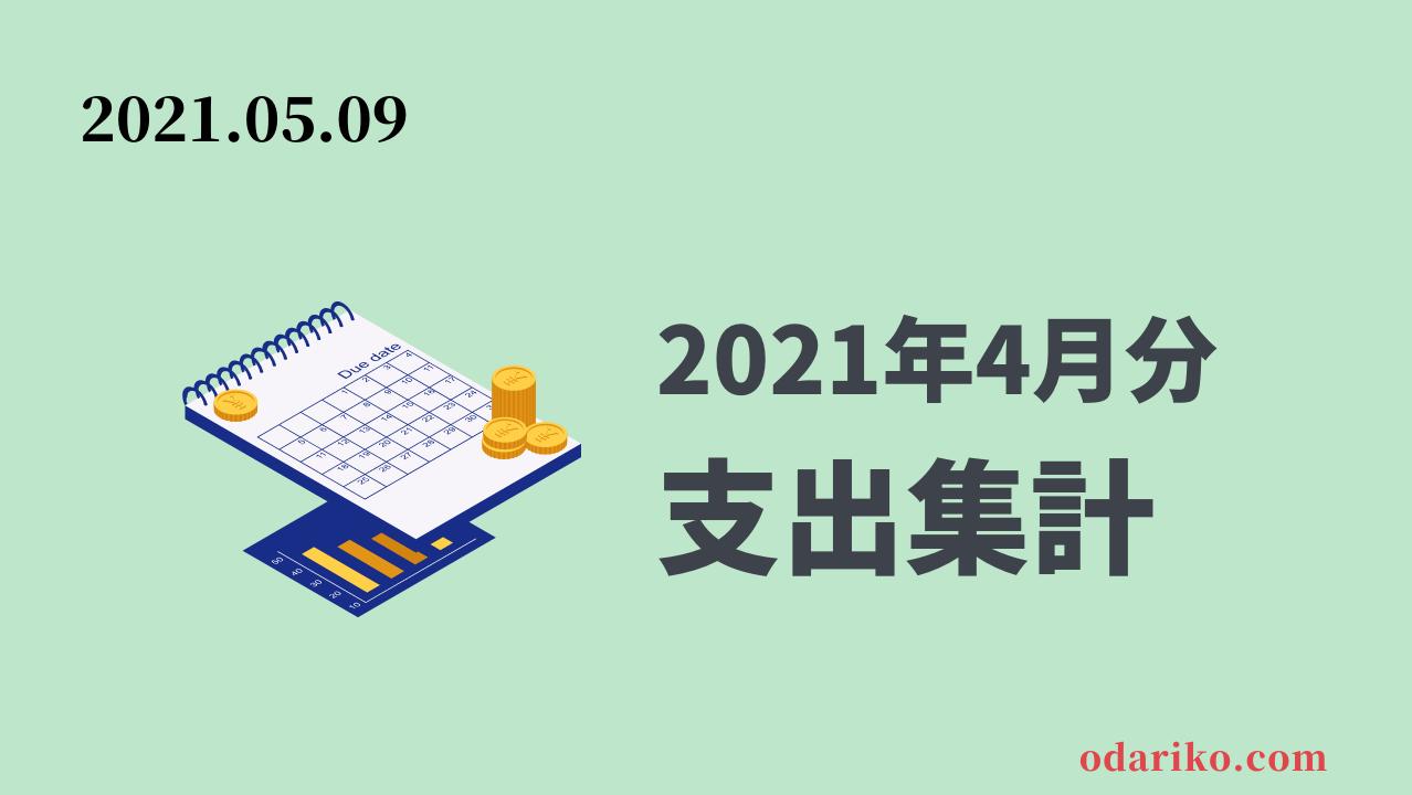 2021年4月生活費集計