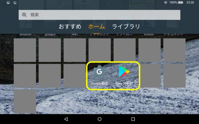 Fire HDでGoogle Play