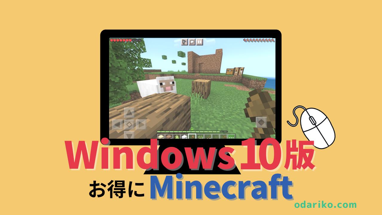 マイクラWindows10版はAmazonがお得